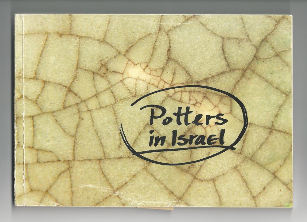 קרמיקאים בישראל - 1985