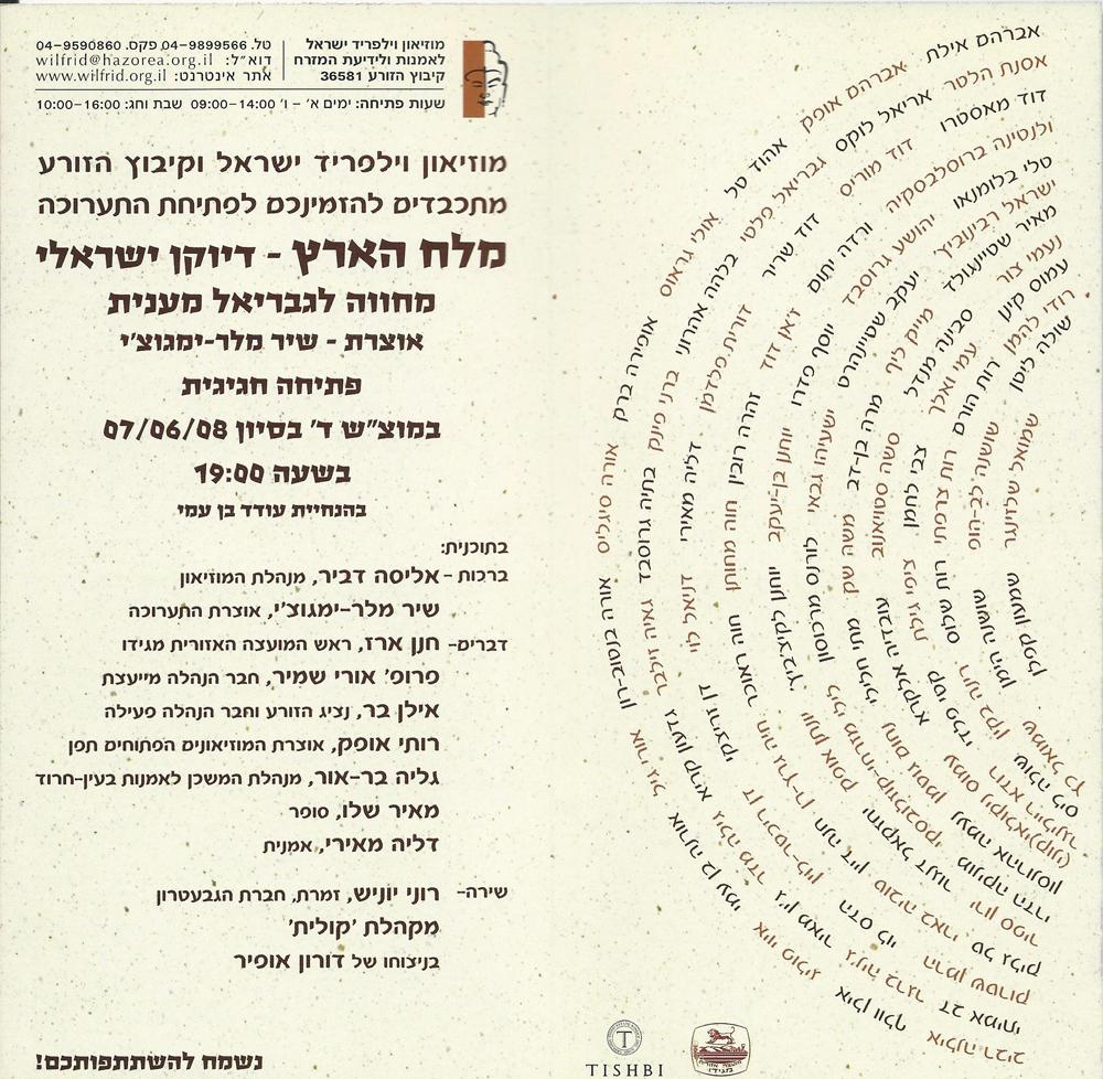 מלח הארץ - דיוקן ישראלי