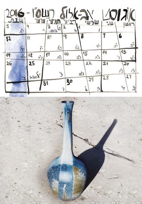 לוח שנה, כדים - 2006